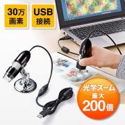 デジタル顕微鏡(USB接続・最大光学200倍・30万画素・マイクロスコープ)