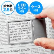 ルーペ(名刺型カード拡大鏡・LEDライト付・2.5倍)