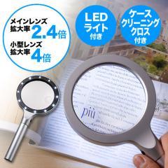 ルーペ(手持ちタイプ・拡大鏡・LEDライト12個付・2.4倍&4倍・シルバー)