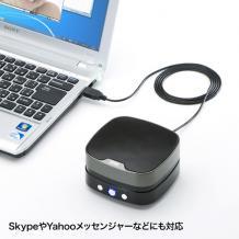 WEB会議マイクスピーカー(スカイプ対応・小型・USB接続)