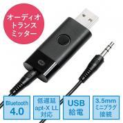 Bluetooth送信機(オーディオトランスミッター・低遅延・USB給電・3.5mm接続)