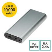 モバイルバッテリー(iPhone・Android対応・大容量・10000mAh・アルミ筐体・microUSBケーブル付属)