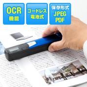 【アウトレット】ハンディスキャナー(小型スキャナー・OCR機能付・A4・自炊・ブルー)