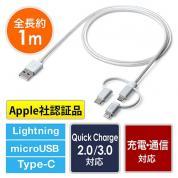 3in1 ライトニング マイクロUSB USB Type-Cケーブル(Lightning・microUSB・Type-C対応・充電・データ通信・1本3役・3Way・アルミ製コネクタ・シルバー)