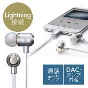Lightningイヤホン(ライトニングコネクタ対応イヤホン・音楽・通話対応・MFi認証・リモコン付・9mmドライバー・ホワイト)
