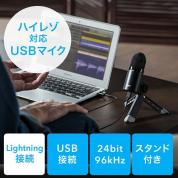 iPhoneマイク(高音質24bit/96kHz・録音・Lightning接続&USB接続対応・単一指向性)