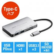 USB Type-Cハブ(USB PD3.0・100W対応・HDMI出力・MacBook対応・USB PD充電・4K/30Hz対応・microSD/SDカードリーダー・アルミ・グレー)