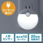 人感センサー付きLEDライト(フットライト・ナイトライト・自動点灯・消灯・明暗センサー内蔵・AC電源・屋内用・薄型・小型・ホワイト)