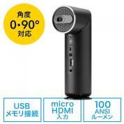 モバイルプロジェクター(100ANSIルーメン・microHDMI入力・USBメモリ対応・3.5mmステレオミニジャック搭載・天井投影可能・台形手動補正・バッテリー・スピーカー内蔵・リモコン付属)