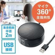 WEB会議スピーカーフォン(スピーカー/マイク・Skype対応・USB接続)