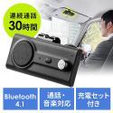 【セール】車載ハンズフリーキット(Bluetooth接続・通話・音楽対応・長時間・大型スピーカー・振動検知搭載・2台待受・クリップ式)