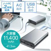 AC出力対応モバイルバッテリー(大容量・65W・ノートパソコン・iPhone/iPad・スマホ/タブレット・USB充電・41.27Wh)
