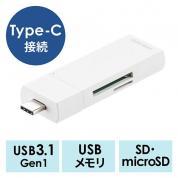 USB Type-Cカードリーダー(カードリーダー・SD・microSD・USBハブ・スライドキャップ)