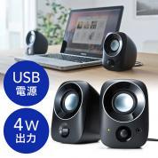 【アウトレット】PCスピーカー(USB電源・小型・3.5mm接続・高音質・TV対応・4W)