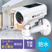 ダミーカメラ(防犯・屋外・ソーラー・LED・フェイクカメラ)