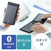折りたたみ式Bluetoothキーボード(iPhone iPad対応・小型・薄型・USB充電式・電源開閉連動・スマホ/タブレットスタンド兼保護ケース付)