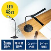 【アウトレット】LEDデスクライト(充電式・コードレス・無段階調光・3段階調色・AC電源・280ルーメン・発光面可動式・フレキシブルアーム・ブラック)