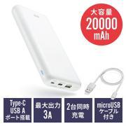 モバイルバッテリー (大容量・20000mAh・TypeC・タイプC対応・ケーブル付属・名入れ・ノベリティ)