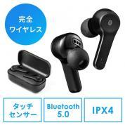 完全ワイヤレスイヤホン(Bluetoothイヤホン・防水規格IPX4・片耳使用対応・ケース付)