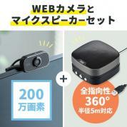 WEB会議マイクスピーカー+WEBカメラSET(マイクスピーカー・5~10人向け)