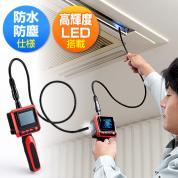 スコープカメラ(スネークカメラ・LEDライト付・9mmケーブル・30万画素)