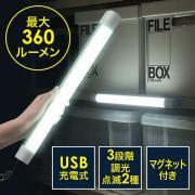 USB充電式LEDライト(電池不要・マグネット付き・調光3段階・点滅・懐中電灯・ロングサイズ)