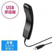 USBハンドセット(USB受話器・音量調節可能・Skypeフォン)