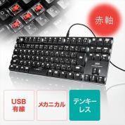 メカニカルキーボード(赤軸・メカニカル・コンパクト・バックライト搭載・ロープロファイルスイッチ・Nキーロールオーバー)
