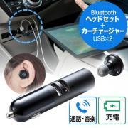 Bluetoothイヤホン(片耳・小型・車載充電器一体型・最大3.1A・通話/音楽対応)