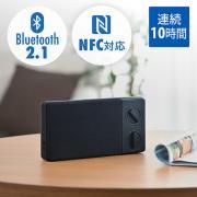 Bluetoothワイヤレススピーカー(高音質・有線/NFC対応・iPhone/スマートフォン対応)