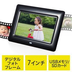 デジタルフォトフレーム(7インチ・動画/音楽/写真・時計/カレンダー機能付・SDカード/USBメモリ対応・電源アダプタ付・リモコン付)