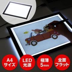 LEDトレース台 A4サイズ(薄型タイプ・調光可能・USB給電対応)