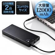ノートパソコン用モバイルバッテリー(充電器・大容量12000mAh・2ポート出力・ノートPC対応)