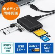 USBハブ付きカードリーダー(SDカード・microSDカード・コンパクトフラッシュ・USB3.1 Gen1・同時認識)