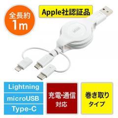 3in1 ライトニング マイクロUSB USB Type-C巻取りケーブル(Lightning・microUSB・Type-C対応・MFi認証品・充電・データ通信・1本3役・3Way・ホワイト)