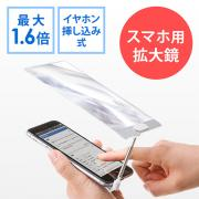 スマートフォン用拡大鏡レンズ(スマホルーペ・最大1.6倍拡大・イヤホン接続)