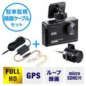 ドライブレコーダー(ドラレコ・前後カメラ・SONY STARVIS搭載・2カメラ・フルHD撮影・専用ソフト・駐車監視録画ケーブルセット)