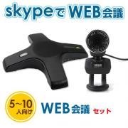 WEB会議スターターキット(マイクスピーカー・5~10人向け)