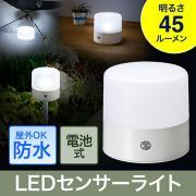 LEDセンサーライト(屋外・防水・ガーデン・吊り下げ・置き型・フット・防犯・キャンプ・電池)