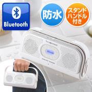 防水スピーカー(Bluetooth接続・ワイヤレススピーカー・スマートフォン対応・ホワイト)