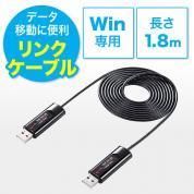 USBリンクケーブル(パソコン・タブレット・データ移行・ドラッグ&ドロップ・windows専用)