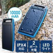 ソーラーチャージャー・モバイルバッテリー(スマホ充電・ 10000mAh・2.1A出力・ブルー)