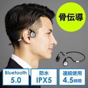 骨伝導ヘッドセット(ながら聴きイヤホン・デュアルマイク搭載・bluetooth・IPX5・耳栓・折りたたみ式・外耳炎防止)
