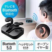 オープンイヤーイヤホン(ワイヤレス・ヘッドセット・テレビ用・bluetooth5.0・トランスミッター・2台同時接続)