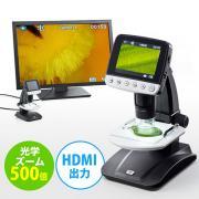 デジタル顕微鏡(最大500倍・3.5インチモニタ搭載・HDMI出力対応・350万画素)