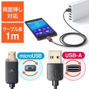 コネクタ両面対応スマートフォン充電ケーブル(急速充電可能・USB A/マイクロUSB・ケーブル長1m・LED内蔵)