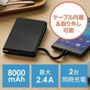 モバイルバッテリー(ケーブル内蔵・2ポート・薄型・8000mAh・最大2.4A対応・ブラック)