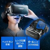 3D VRゴーグル(iPhone/Androidスマホ対応・動画視聴・ヘッドマウント・VR SHINECON)
