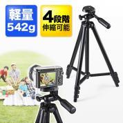【アウトレット】カメラ三脚(4段伸縮・デジカメ&一眼レフ&ビデオカメラ・マイクスピーカー対応)