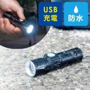 【アウトレット】LED懐中電灯(USB充電式・防水・IPX4・最大120ルーメン・小型・ハンディライト)
